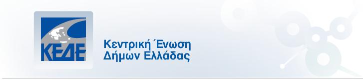 Κεντρική Ένωση Δήμων (ΚΕΔΕ)