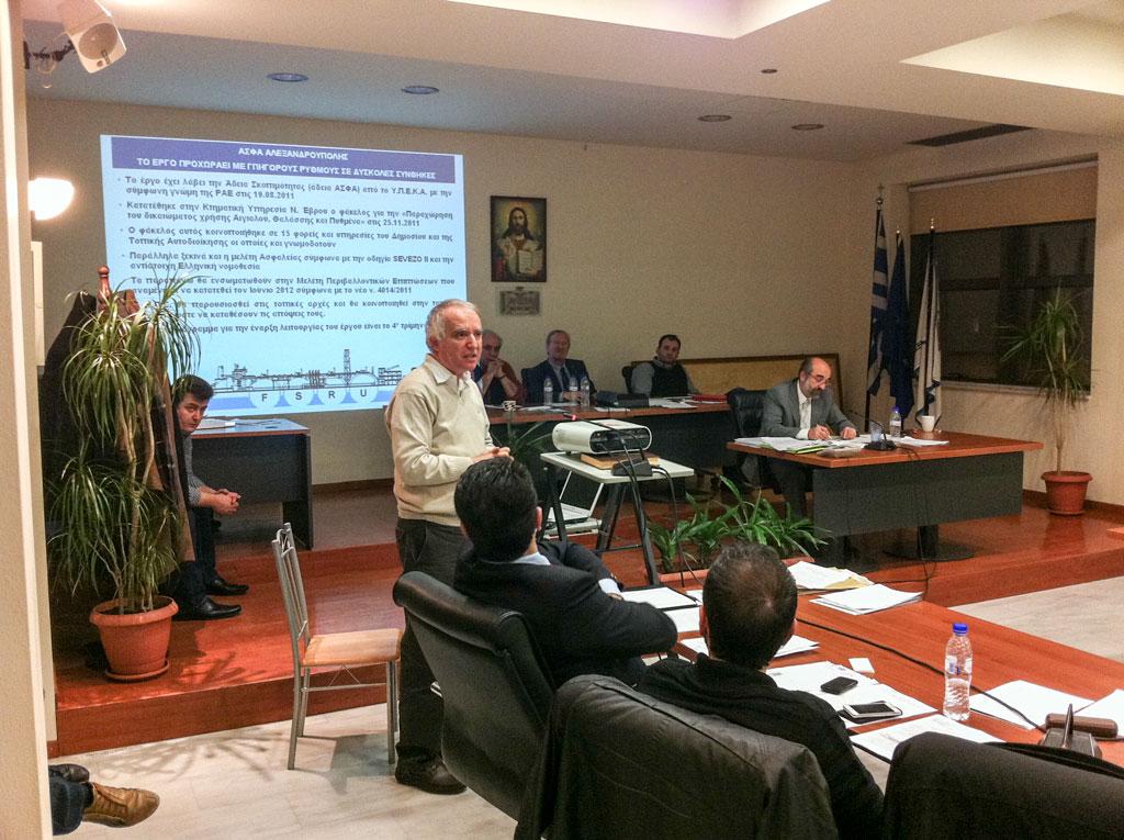 Ο κ. Απόστολος Ευθυμιάδης, συντονιστής της μελέτης του ΑΣΦΑ Αλεξανδρούπολης, εισηγείται στο ΔΣ της 6/2/2012 στις 21:26 για την επικινδυνότητα του έργου και τις αποστάσεις ασφαλείας