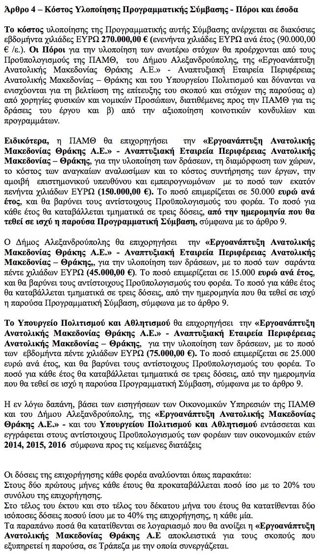 Κόστη Υλοποίησης Προγραμματικής Σύμβασης για τη δημιουργία Πινακοθήκης στο Νομαρχείο (18/07/2015, ΑΔΑ: ΩΞΓΧ7ΛΒ-Τ52)