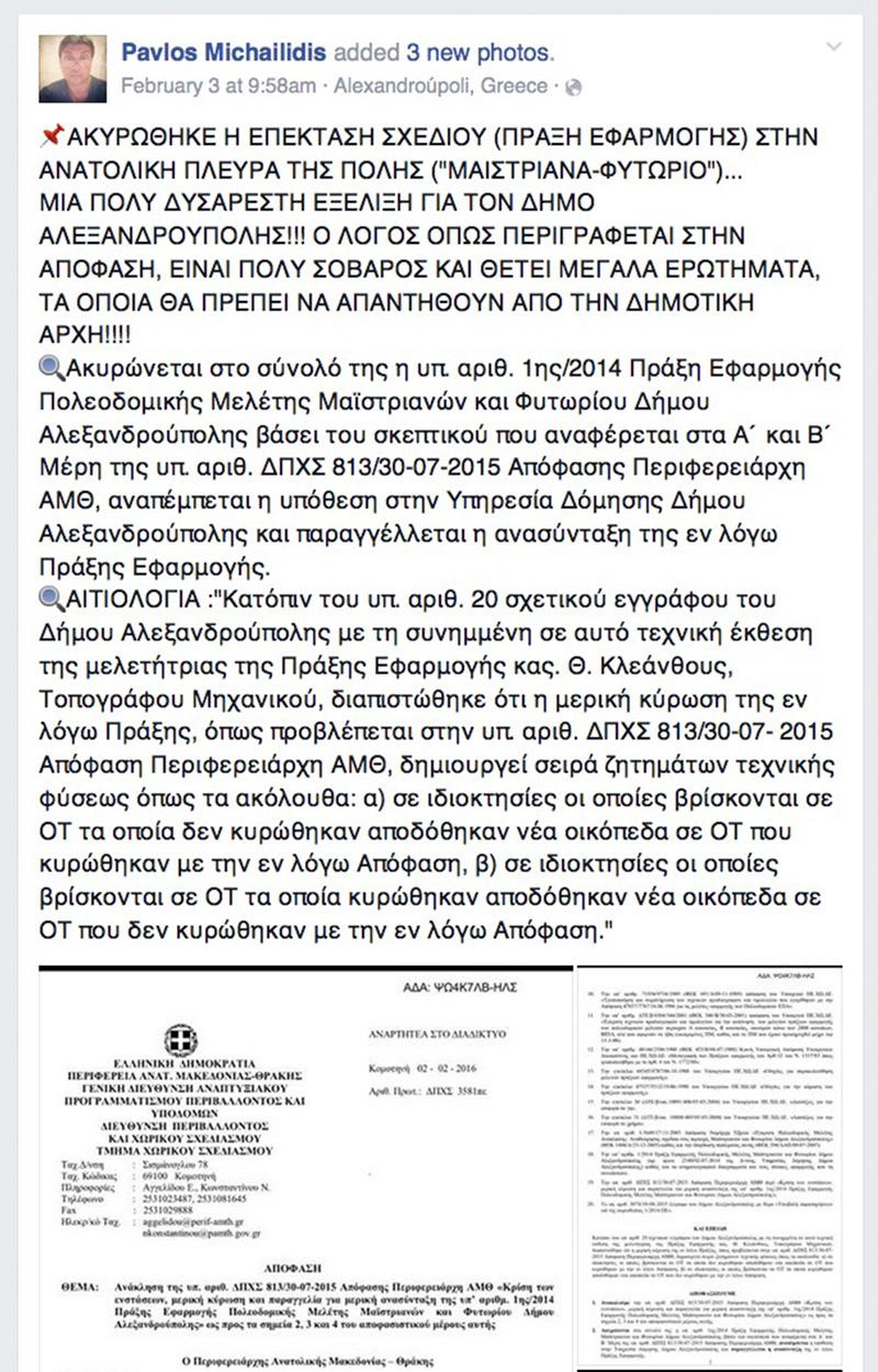 """Σχέδιο Πόλης """"Μαϊστριανά-Φυτώριο"""" (ανάρτηση κ. Μιχαηλίδη, 3/2/2016 09:58)"""