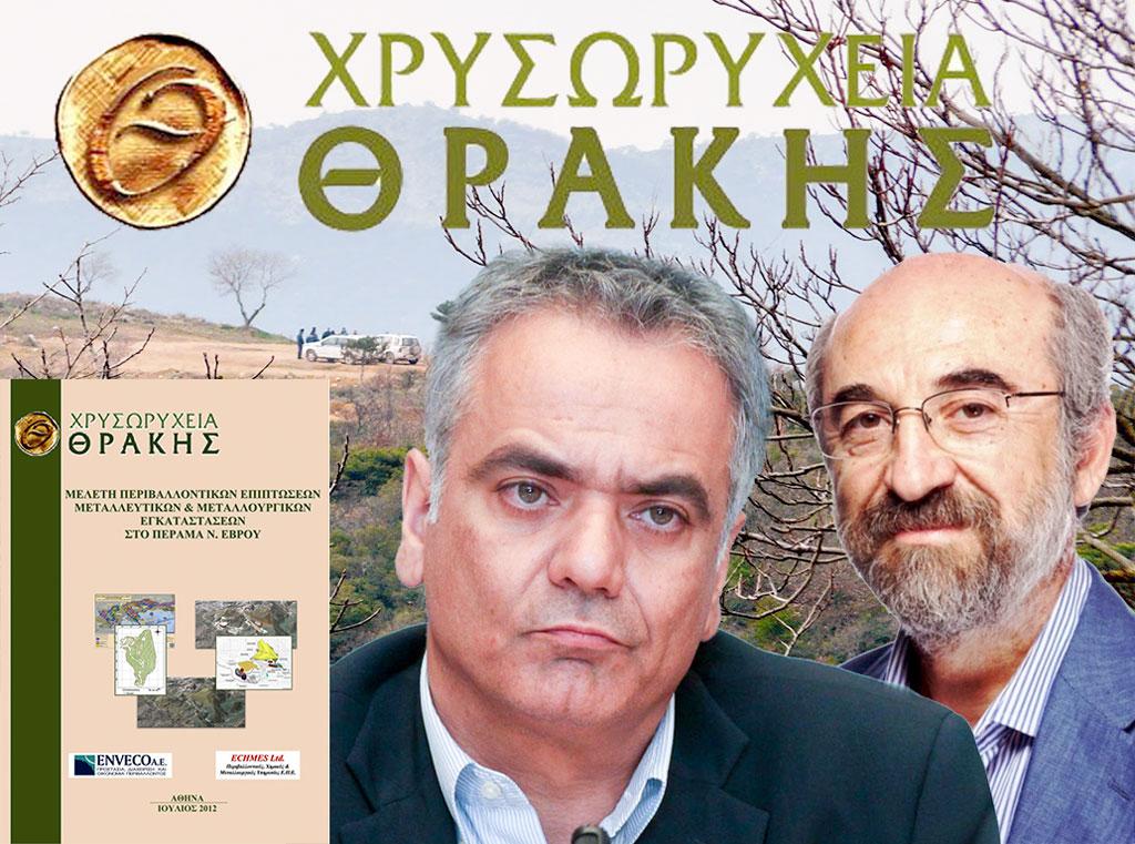 Συνάντηση Σκουρλέτη-Λαμπάκη στην Αθήνα την Τετάρτη 3/2/2016 - Συμφωνίες υπάρχουν, έργα πότε θα δούμε;
