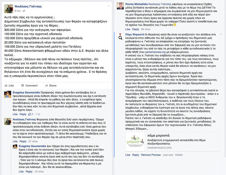 Η... προσπάθεια διαλόγου στο προφίλ facebook του κ. Νίκου Γκότση που κατέληξε σε... blockο... (Πέμπτη 11/02/2016, 21:59)