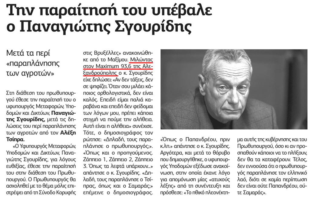 Την παραίτησή του υπέβαλε ο Παναγιώτης Σγουρίδης (Η Γνώμη, 19/2/2016, Σελ.4)
