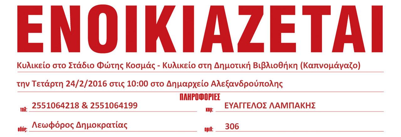 Δημοπρασίες εκμίσθωσης κυλικείων Δημοτικού Σταδίου Φώτης Κοσμάς και Δημοτικής Βιβλιοθήκης (Καπνομάγαζου) την Τετάρτη 24/2/2016 στο Δημαρχείο Αλεξανδρούπολης