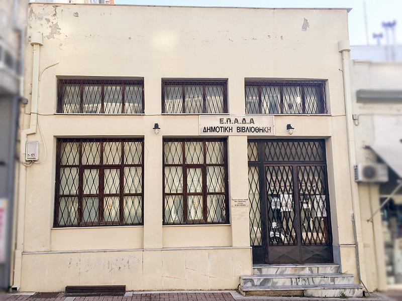 Δημοτική Βιβλιοθήκη (το κτίριο προορίζεται για τη φιλοξενία της Δημοτικής Πινακοθήκης (φωτό: 23/2/2016)