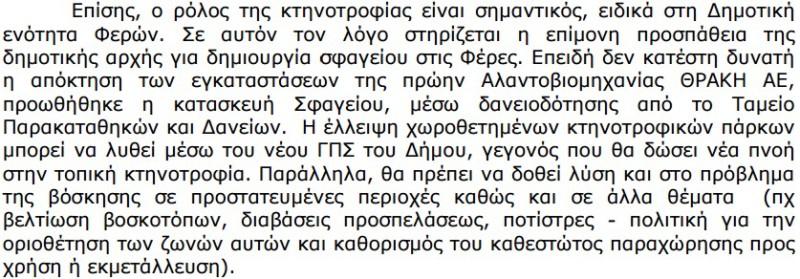 Αναφορά δημάρχου στην κτηνοτροφία και τον πρωτογενή τομέα του δήμου Αλεξανδρούπολης (ΑΔΑ: ΩΚ5ΟΩΨΟ-ΗΞΘ, ΔΣ 10/2/2016 - Εισήγηση Εκτελεστικής Επιτροπής δήμου στο ΔΣ για το σχέδιο του Επιχειρησιακού Προγράμματος του Δήμου Αλεξανδρούπολης 2015-2019)