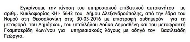 Κίνηση Αλεξανδρούπολη-Θεσσαλονίκη-Αλεξανδρούπολη στις 30/3/2016 με επιβάτες το δήμαρχο, το μεταφραστή και τον υπάλληλο του δήμου (28/3/2016 ΑΔΑ: 7ΗΦΓΟΡ1Υ-ΒΑΤ)