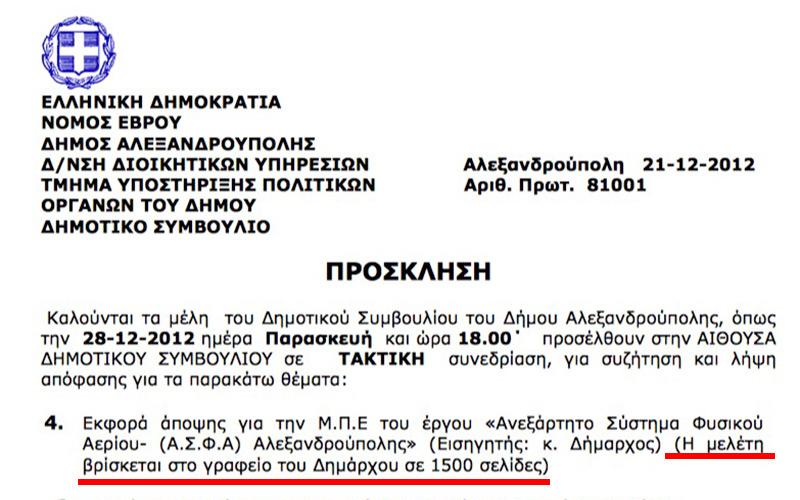 Πρόσκληση σε ΔΣ της 28/12/2012 με 4ο θέμα την έκφραση άποψης για τη ΜΠΕ του ΑΣΦΑ Αλεξανδρούπολης
