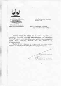 Άδεια άσκησης ιδιωτικής εργασίας χωρίς αμοιβή σε ΘράκηΝΕΤ και Status από το δήμαρχο κ. Ευάγγελο Λαμπάκη στον κ. Δημοσθένη Δούκα (2/9/2015)