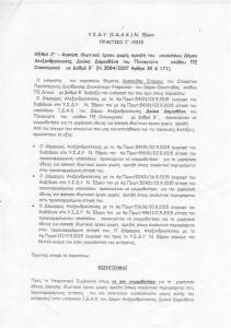 Υπηρεσιακό Συμβούλιο Δ.Υ. για άσκηση ιδιωτικού έργου χωρίς αμοιβή κ. Δημοσθένη Δούκα (Σελ. 1/2 - 12/10/2015)