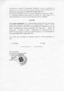 Υπηρεσιακό Συμβούλιο Δ.Υ. για άσκηση ιδιωτικού έργου χωρίς αμοιβή κ. Δημοσθένη Δούκα (Σελ. 2/2 - 12/10/2015)