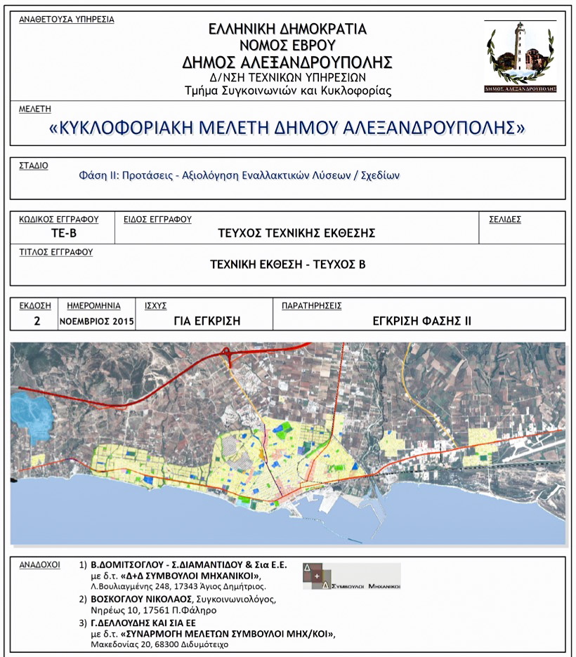 Διαβούλευση Β' Φάσης Κυκλοφοριακής Μελέτης Αλεξανδρούπολης (24/2/2016)