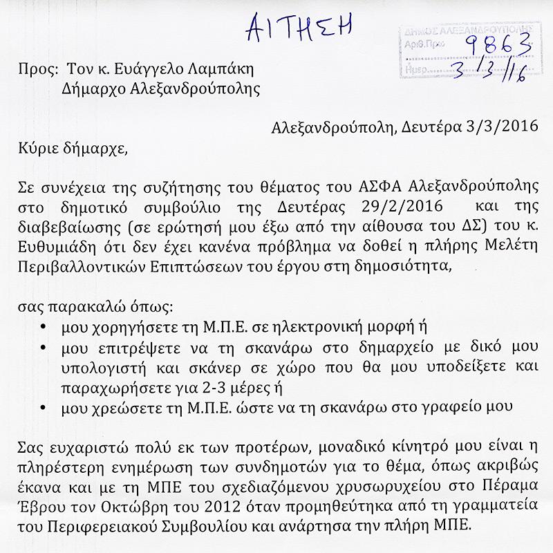 Αίτημα για ψηφιοποίηση ΜΠΕ ΑΣΦΑ Αλεξανδρούπολης (Αρ. Πρωτ. 9863 - Πέμπτη 3/3/2016)