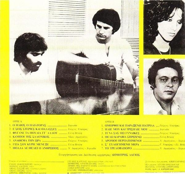 Ο Ήλιος Ο Ηλιάτορας (σε μουσική Δημήτρη Λάγιου από την MinosEMI, 1982)