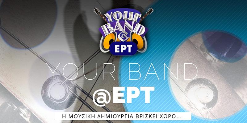YourBand @ ΕΡΤ - δράση προώθησης της νεανικής δημιουργικότητας για μουσικά συγκροτήματα χωρίς δίσκο ή συμβόλαιο από δισκογραφική εταιρεία (20/3-17/4/2016)