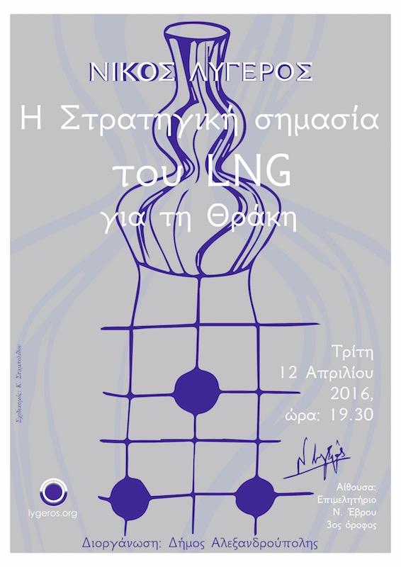 """Διάλεξη του κ. Νίκου Λυγερού στο Επιμελητήριο Έβρου με θέμα """"Η Στρατηγική Σημασία Του LNG Για Τη Θράκη"""", Τρίτη 12/4/2016 στις 19:30"""