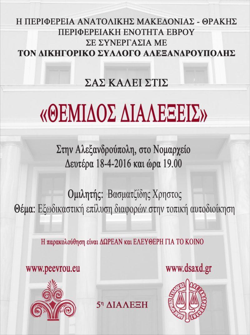 Θέμιδος Διαλέξεις: Χρήστος Βασματζίδης - Εξωδικαστική Επίλυση Διαφορών στην Τοπική Αυτοδιοίκηση (18/04/2016)