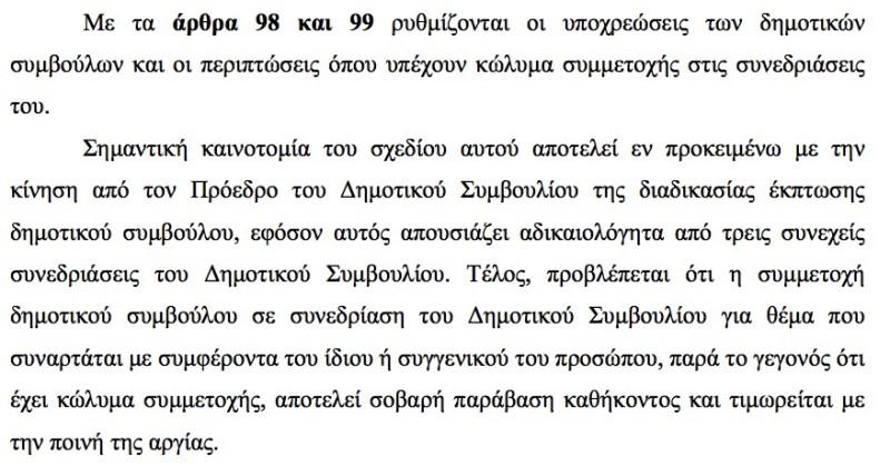 Αναφορά στα άρθρα 98 & 99 στην Αιτιολογική Έκθεση του Κώδικα Δήμων & Κοινοτήτων (Ν. 3463/2006)