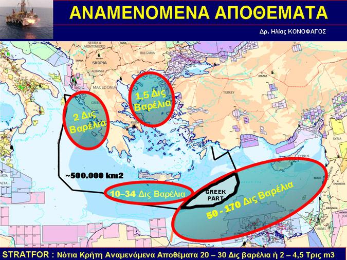 Χάρτης αναμενόμενων αποθεμάτων πετρελαίου Ελλαδικού χώρου (πηγή: Πρώτο Θέμα)