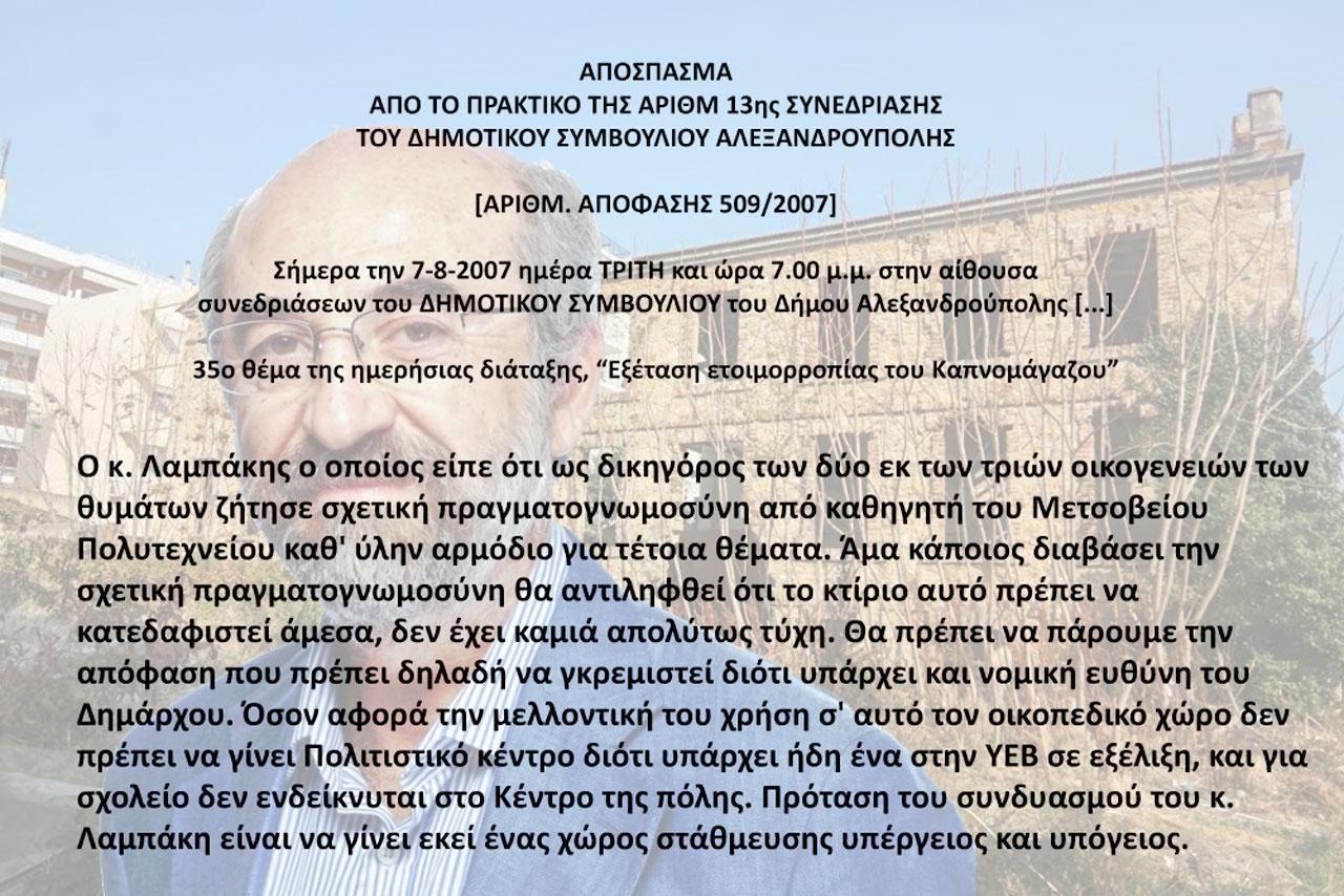 Απόφαση 509/2007 - Εξέταση Ετοιμορροπίας Καπνομάγαζου, Δημοτικό Συμβούλιο Αλεξανδρούπολης 7/8/2007