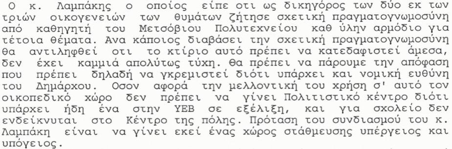 """Σχόλιο και αιτιολόγηση ψήφου του κ. Ευάγγελου Λαμπάκη, επικεφαλής της παράταξης """"Πόλη και Πολίτες"""" της αντιπολίτευσης (Απόφαση 509/2007 - Εξέταση Ετοιμορροπίας Καπνομάγαζου, Δημοτικό Συμβούλιο Αλεξανδρούπολης 7/8/2007)"""