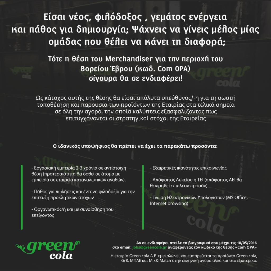 Θέση εργασίας από τη Green Cola ΑΕ στο Βόρειο Έβρο