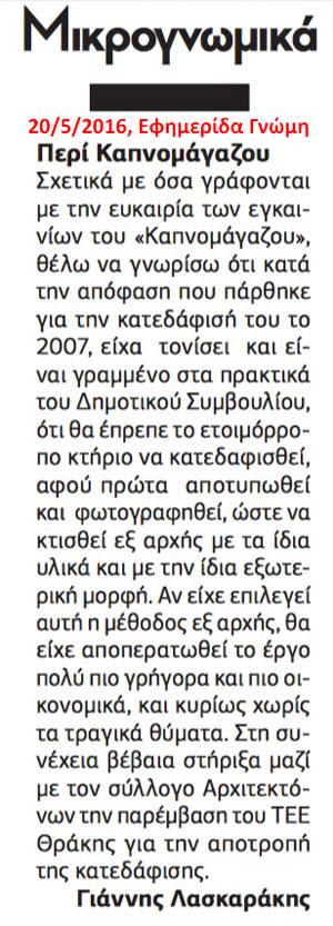 Σχόλιο κ. Γιάννη Λασκαράκη στη Γνώμη της Παρασκευής 20/5/2016 σχετικά με την ψήφο του στο ΔΣ του Αυγούστου του 2007 που αποφάσισε ομόφωνα την κατεδάφιση του Καπνομάγαζου.