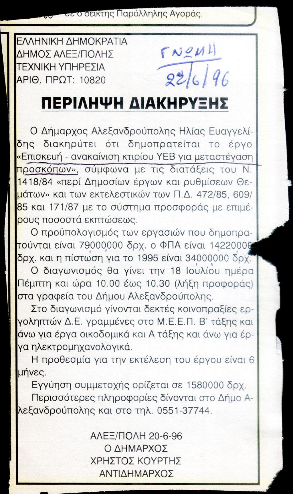 """Επισκευή/Αναπαλαίωση Κτιρίου ΥΕΒ για μεταστέγαση προσκόπων (Εφημερίδα """"Η Γνώμη"""", 22/06/1996)"""
