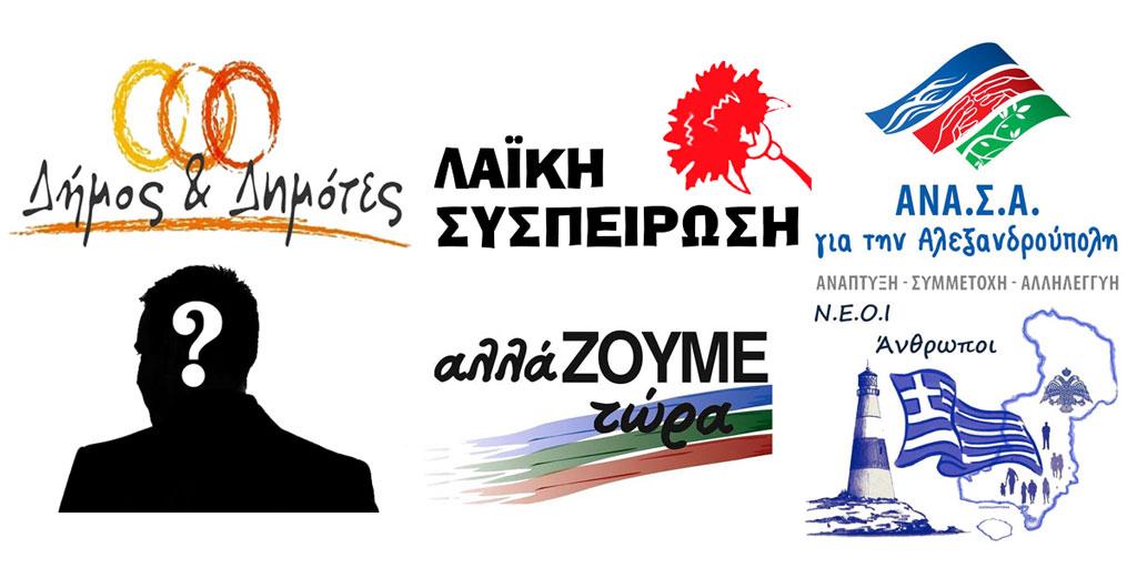 """Παρατάξεις αντιπολίτευσης """"Δήμος και Δημότες"""", """"Λαϊκή Συσπείρωση Δήμου Αλεξανδρούπολης"""", """"ΑΝΑ.Σ.Α. για την Αλεξανδρούπολη"""", """"αλλάΖΟΥΜΕ τώρα"""", """"Ν.Ε.Ο.Ι. Άνθρωποι"""" (και ο άγνωστος Χ)"""